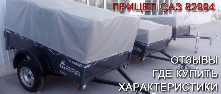 Прицеп САЗ-82994