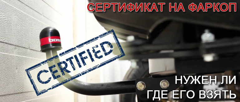 Сертификат на фаркоп