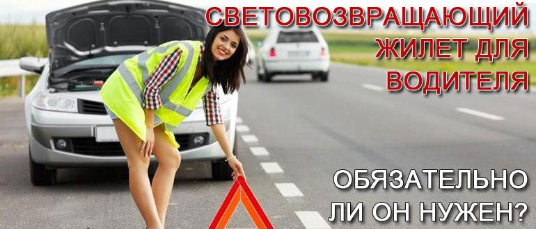 Световозвращающий жилет для водителя