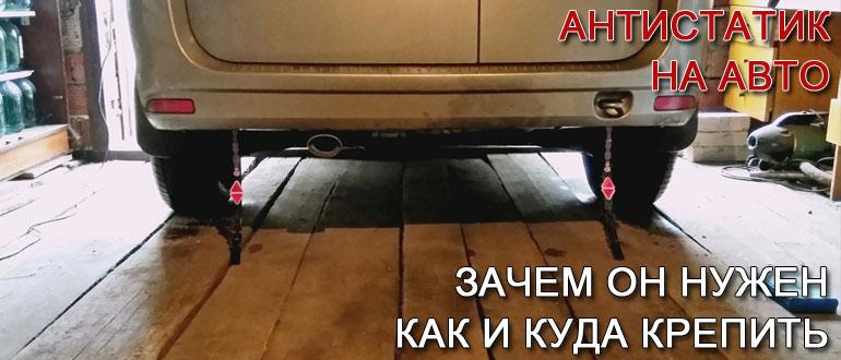 Антистатик на авто