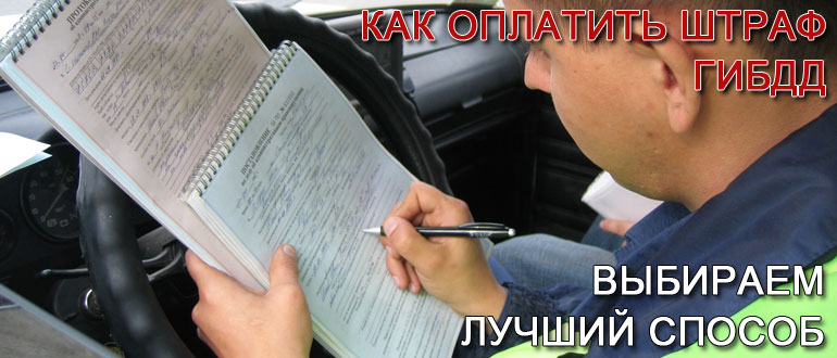 Как оплатить штраф ГИБДД