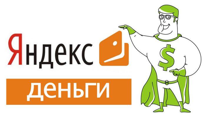 Изображение - Как оплатить штраф и получить скидку - выбираем систему оплаты oplata-shtrafa-cherez-yandeks-dengi-e1524218577346