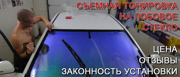 semnaya tonirovka na lobovoe steklo - Шумоизоляция моторного отсека рено