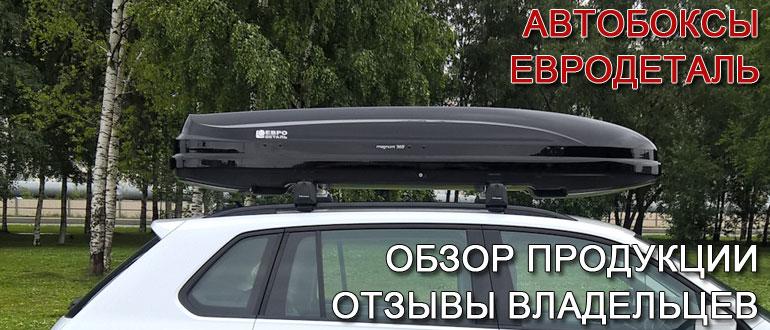 Автобокс Евродеталь