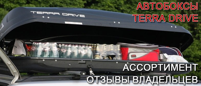 Автобокс Terra Drive