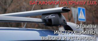 Багажник на крышу Lux