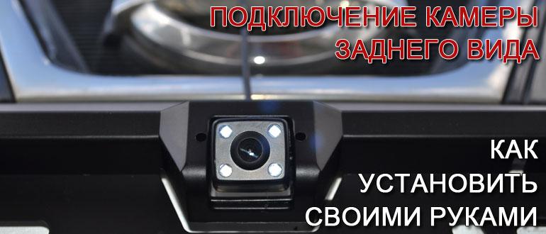 Подключения камеры заднего вида к автомагнитоле