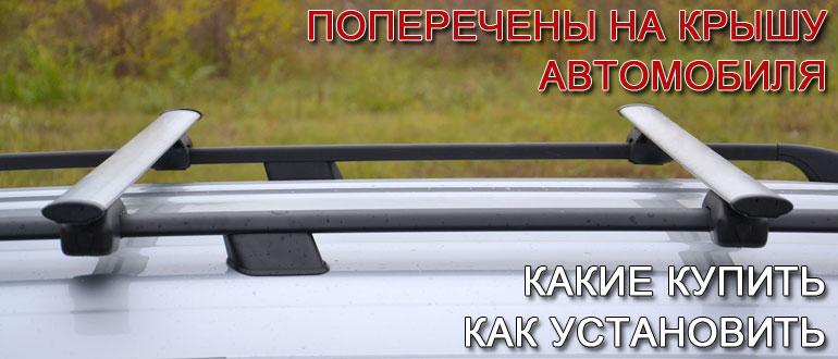 Поперечены на крышу автомобиля
