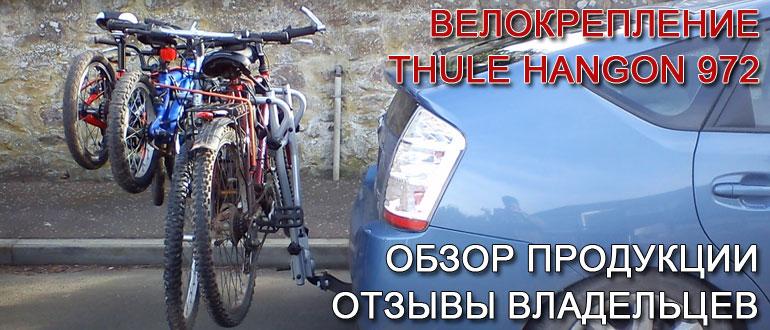 Велокрепление Thule Hangon 972
