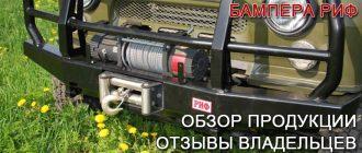 Бампер РИФ