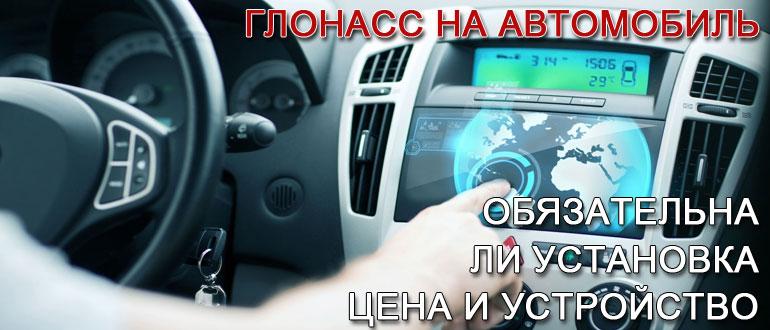 Глонасс на автомобиль