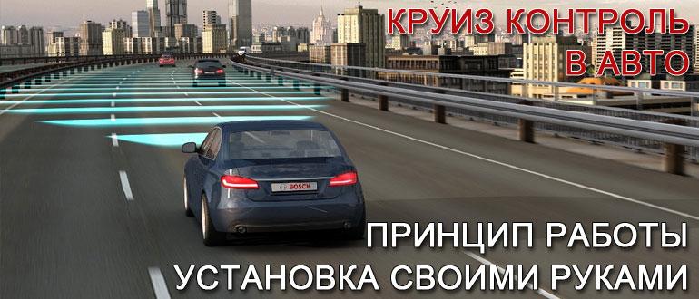 Круиз-контроль в авто