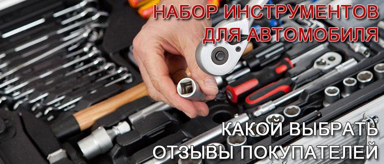 Набор инструментов для автомобиля