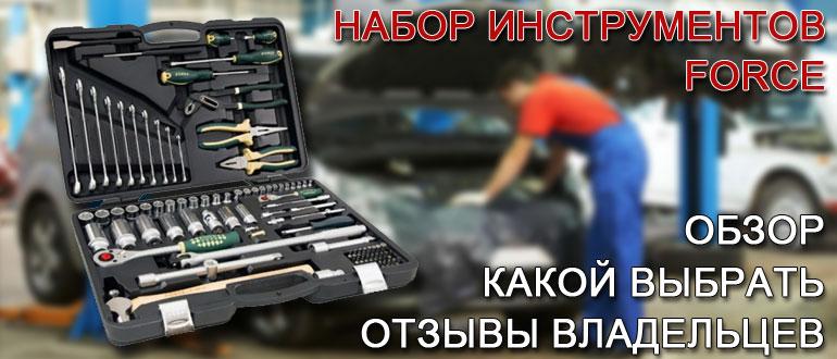 Набор инструментов Force