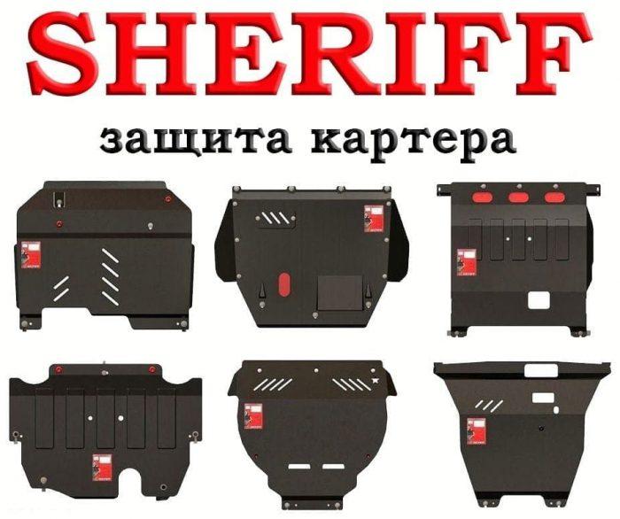 шериф защита картера