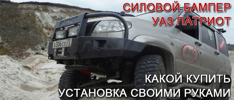 Силовой бампер на УАЗ Патриот