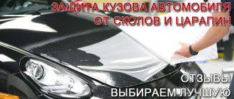 Защита кузова автомобиля от сколов и царапин