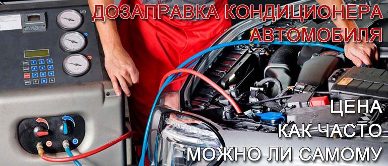 Дозаправка кондиционера автомобиля