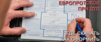 Европротокол при ДТП