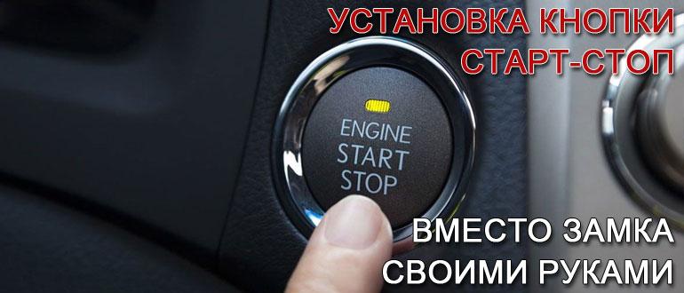 Схема подключения кнопки старт стоп на русском