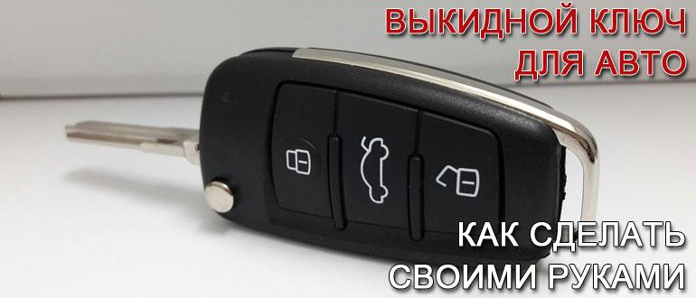Выкидной ключ для автомобиля