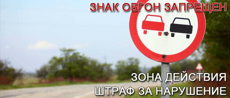 Знак-Обгон-запрещен