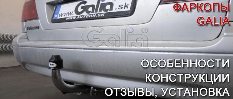 Фаркопы Galia