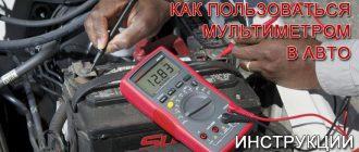 Как пользоваться мультиметром в автомобиле