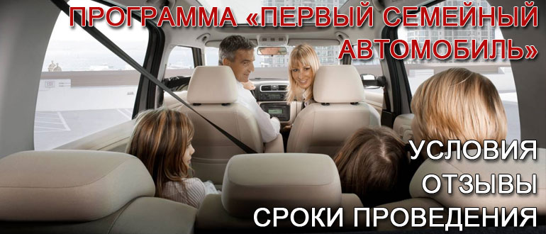 Программа первый семейный автомобиль