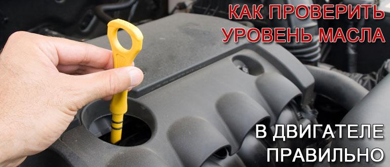 Как проверить уровень масла в двигателе