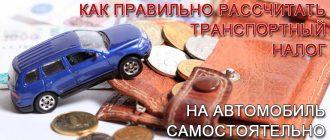 как-рассчитать-транспортный-налог