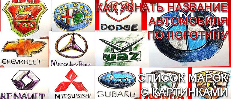 логотипы-автомобилей-с-названиями