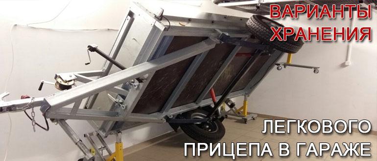Хранение прицепа в гараже