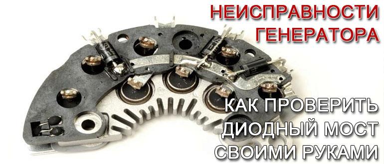 как-проверить-диодный-мост-генератора