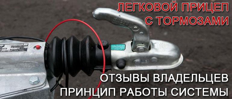 легковой-прицеп-с-тормозами