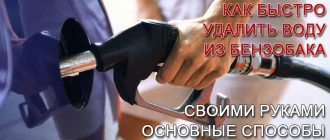 как-удалить-воду-из-бензобака