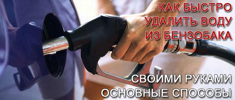 Как убрать воду из бензина