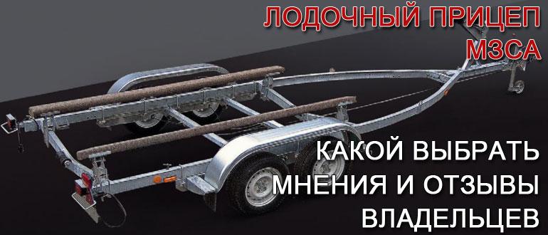 лодочный-прицеп-мзса