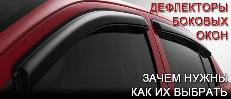 Установка дефлекторов окон на авто