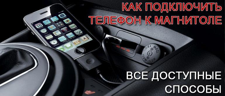 как-подключить-телефон-к-магнитоле
