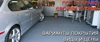 пол-в-гараже-варианты-покрытия