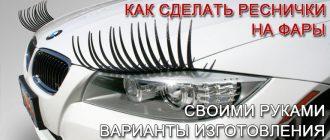реснички-на-фары