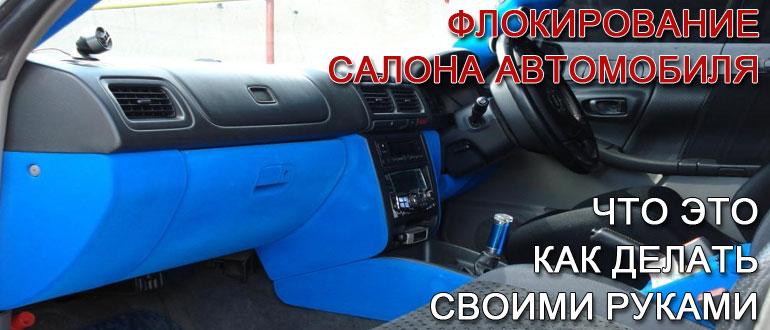 флокирование-салона-автомобиля