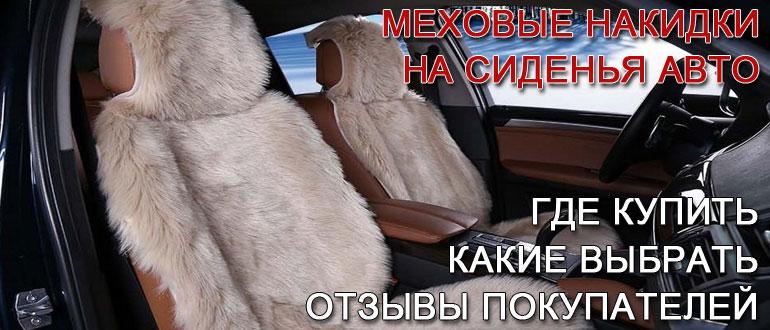 Изображение - Как оплатить штраф и получить скидку - выбираем систему оплаты mehovye-nakidki-na-sidenya