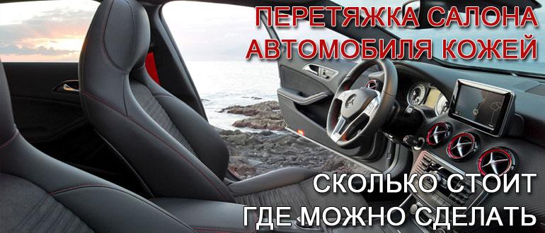 перетяжка-салона-автомобиля-кожей