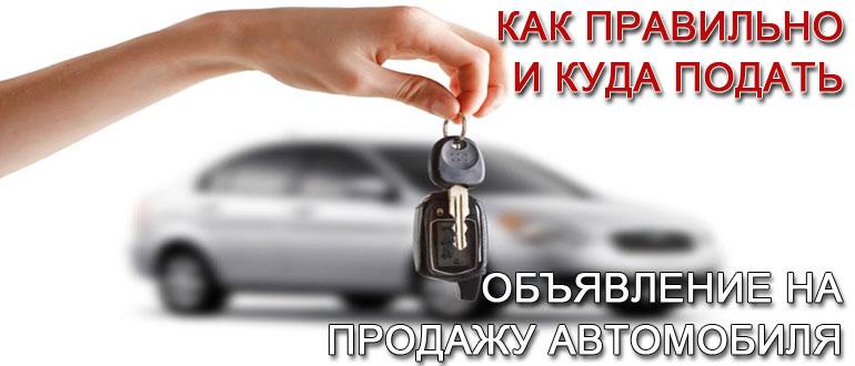 подать-объявление-на-продажу-автомобиля