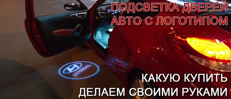 подсветка-дверей-авто-с-логотипом
