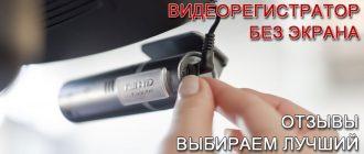 видеорегистратор-без-дисплея
