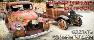 антикор-для-авто