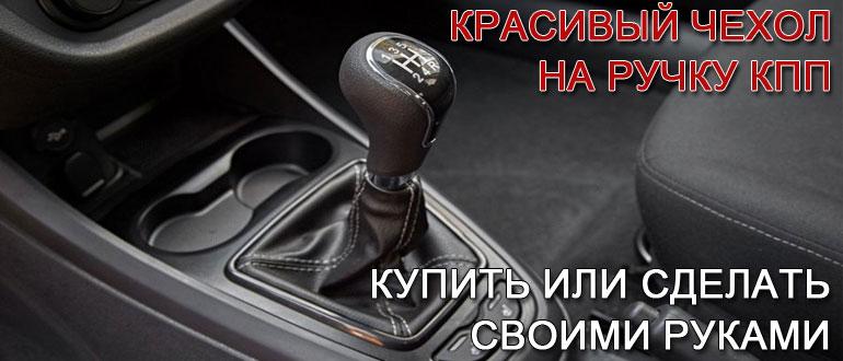 чехол-на-ручку-кпп